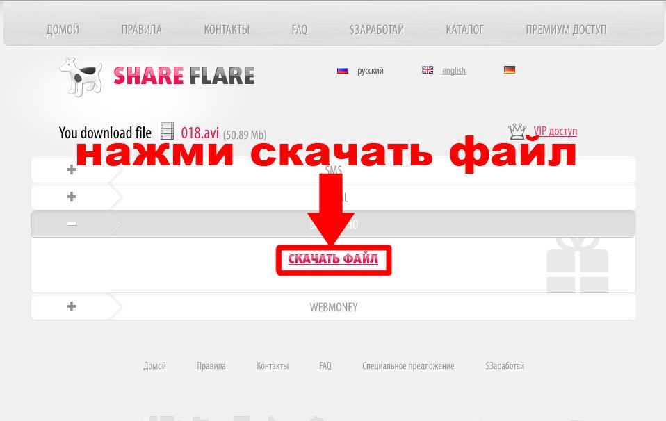 Как скачать бесплатно ShareFlare